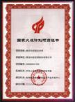 保效荣誉证书