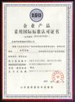 产品认可证书